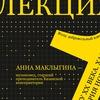 Лекция «Введение в музыку XX века» в «Смене»