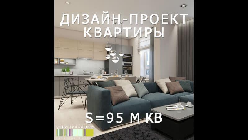 Дизайн интерьера квартиры Навстречу ветру