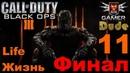 Call of Duty: Black Ops 3 Часть 11 - Жизнь Финал