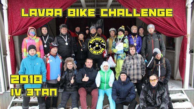 Lavra Bike Chalange IV этап