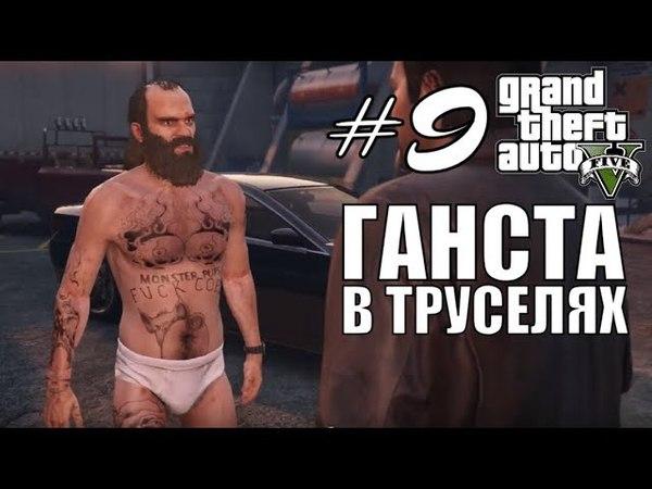 GTA 5 Убийство 4 присяжных Тревор пытает Разведка в порту игры про преступников