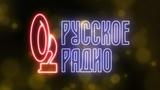 Русское Радио слушает страна!
