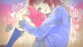 Saiaku na Hi demo Anata ga Suki / Yu Serizawa (HoneyWorks) -Lyric Video short ver.-