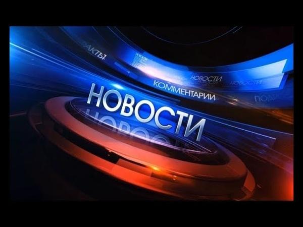 Новости на Первом Республиканском Вечерний выпуск 20 10 18