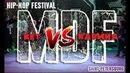 Кет VS Карина Hip-Hop Battle Pro