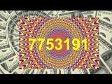 7753191. Денежная тибетская цифровая мантра. Работает 100. Мантра богатства. (1)