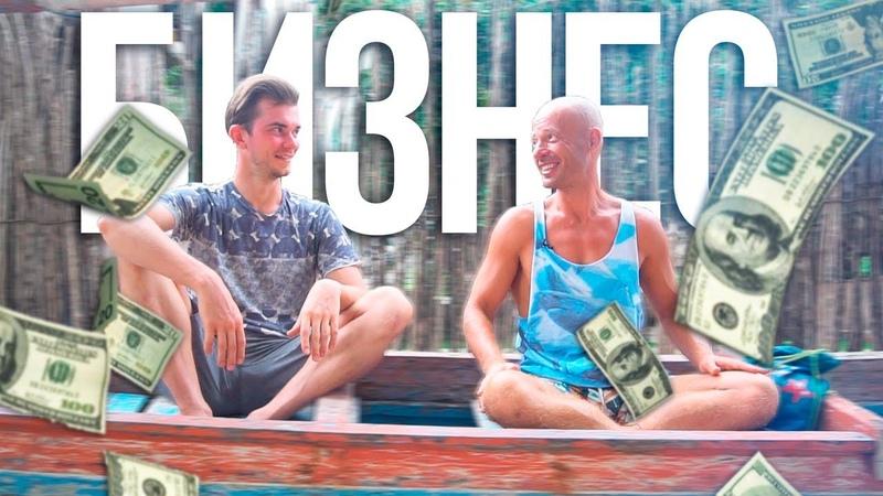 Как открыть свой бизнес? Юра Ра - про бизнес в России, страх обмана, иллюзии криптовалют