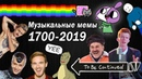 Эволюция Музыкальных Мемов 1700-2019 / Как менялись вирусные песни и хиты