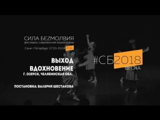 Вдохновение - Выход | Фестиваль Сила Безмолвия 2018 весна