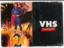 Флеш Гордон 2 / Flesh Gordon Meets the Cosmic Cheerleaders (1990) VHS