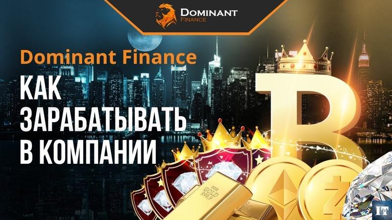 DOMINANT FINANCE - Инвестиционное предложение и Маркетинг