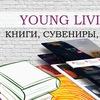 Книги по Young Living заказзать