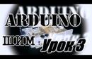 Arduino Урок 3 Широтно Импульсная Модуляция шим уроки ардуино