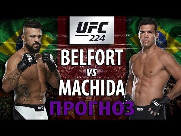 ПРОГНОЗ UFC 224 Витор Белфорт против Лиото Мачиды ПРОЩАЛЬНЫЙ БОЙ