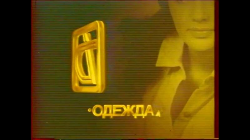 Реклама (ТВЦ, март 2002) Lipton, Domestos, Nescafe, Вкуснотеево, Рынок Динамо, МРФПНС, ВДПО, Dirol