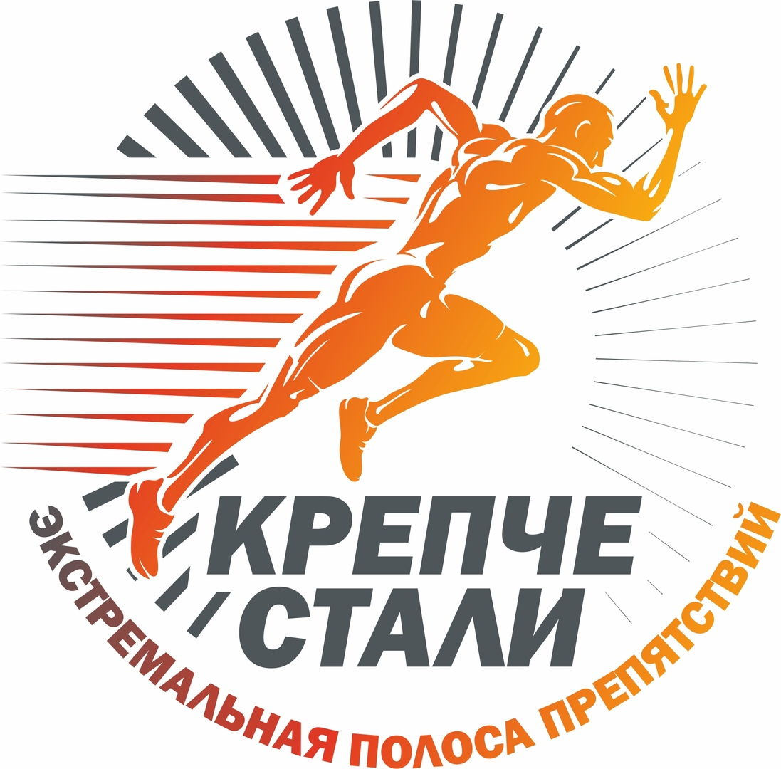Афиша Нижний Новгород Крепче стали - гонка с препятствиями