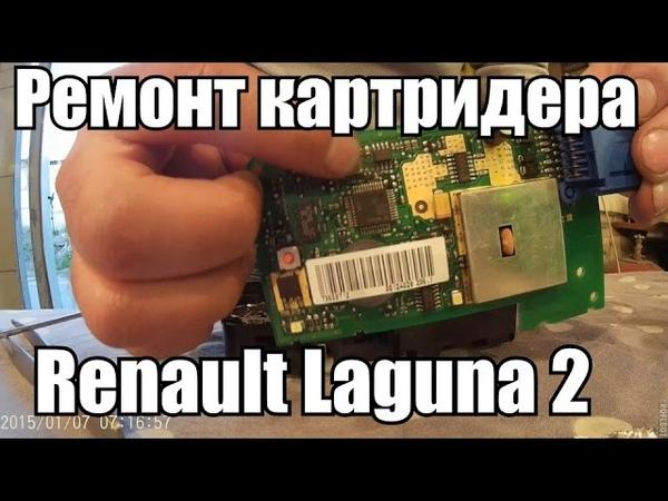 Ремонт Картридера Renault Laguna 2