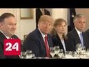 После встречи Путина и Трампа начались переговоры в расширенном составе - Россия 24