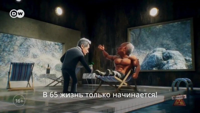 Мультик про Путина о повышение пенсии
