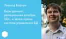 010 Базы данных реляционная алгебра SQL и зачем нужна система управления БД Леонид Борчук