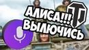 Яндекс Алиса в Wot. ролевая МАФИЯ в мире танков 3