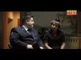 Полицейский с Рублёвки. Втерлись в доверие