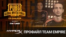 Тимпрофайл Team Empire, PGI CIS Qualifiers