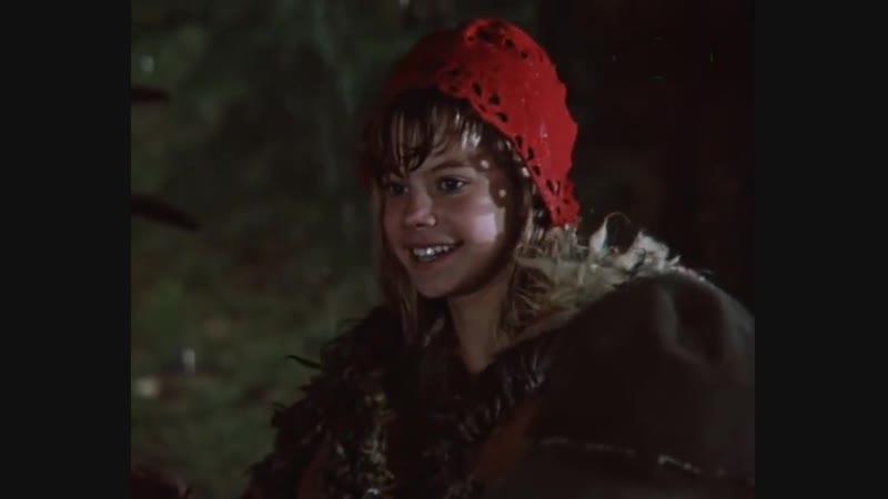 Про Красную Шапочку (художественный фильм-сказка 1977 год)