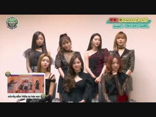 · Interview · 190126 · OH MY GIRL ·