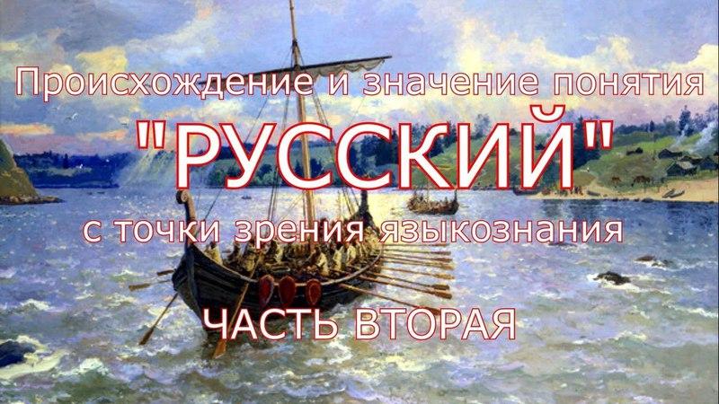 Происхождение и значение понятия РУССКИЙ Часть вторая