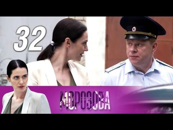 Морозова 2 сезон 32 серия Краска 2018 Детектив @ Русские сериалы