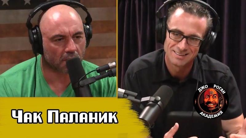 Чак Паланик - Подкаст Джо Роган Experience 1158 (Русская озвучка)