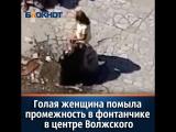 Голая женщина помыла промежность в фонтанчике в центре Волжского