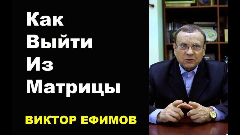 Как выйти из матрицы Виктор Ефимов