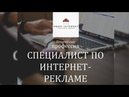 1 e занятие по тренингу Профессия специалист по интернет рекламе Начало в 20 00 по мск