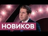 Илья Новиков Друзь, Савченко, дело Титиева На троих