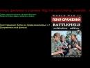 Поля Сражений: Битва за Средиземноморье ч.1 (Документальный фильм)