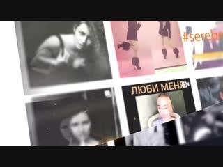SEREBRO CASTING #4 серия _ Ведущий Николай Соболев