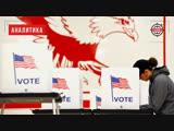Следы России в выборах США так и не нашли