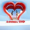 АФИША-НФ