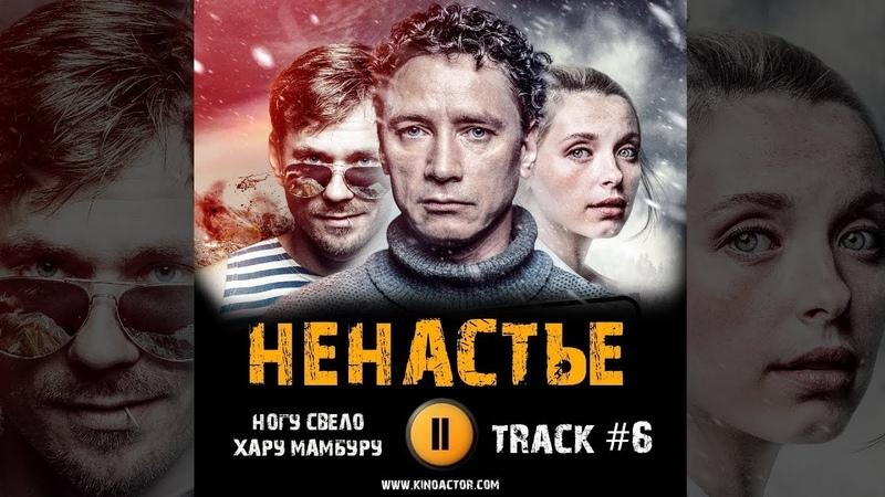 Сериал НЕНАСТЬЕ 2018 музыка OST 6 Ногу Свело Хару Мамбуру Сергей Урсуляк