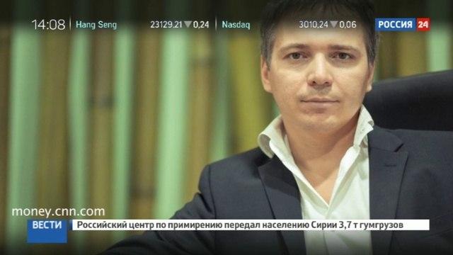 Новости на Россия 24 • Российский бизнесмен подал в суд на BuzzFeed из за упоминания его имени в компромате на Трампа