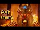 Звездный Капитан Боги из фильма Боги Египта (физиология, источники силы, истинная форма)