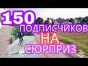 СЮРПРИЗ НА 150 ПОДПИСЧИКОВ