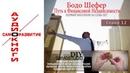 Бодо Шефер /Путь к Финансовой Независимости / Аудиокнига / Глава 12