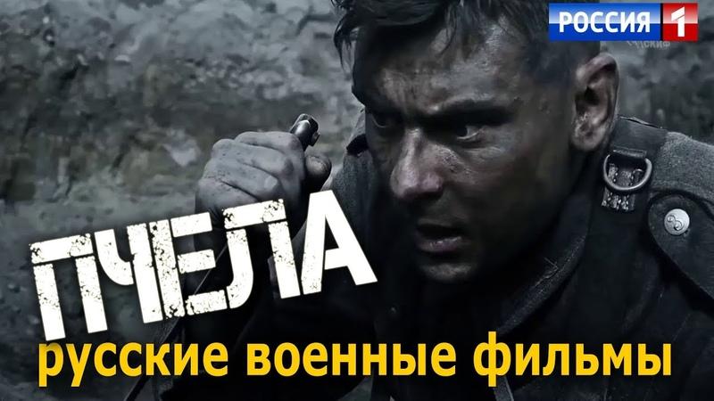 НОВИНКА 2018 - Военный фильм 2018 - ПЧЕЛА разведкоманда - Новый Военный фильм на реальных событиях