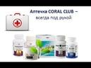 Аптечка Coral Club