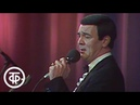 Незабываемые мелодии. Концерт М.Магомаева (1988)