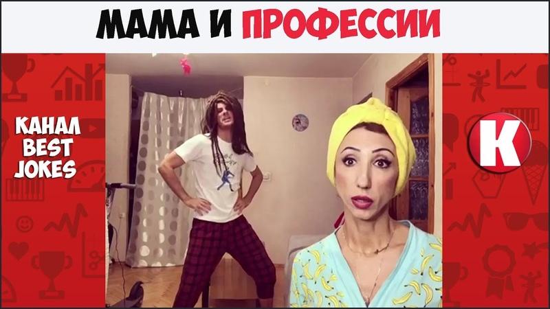 Инста Вайны Мама и Профессии Gan 13 Андрей Борисов Лилия Абрамова tatarkafm Новые Вайны
