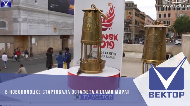 Пламя мира в Новополоцке